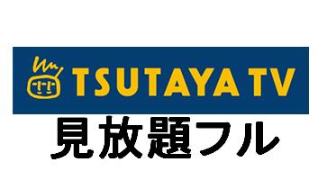 TSUTAYA見放題フルロゴ