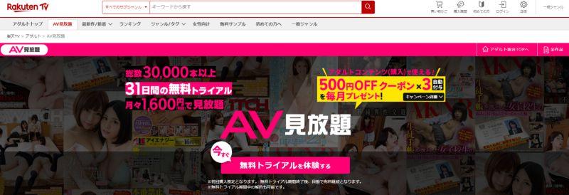楽天TVAV見放題無料トライアル31日紹介
