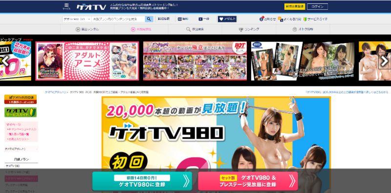 ゲオTV980見放題プラン紹介
