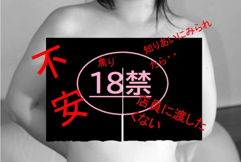 18禁画像
