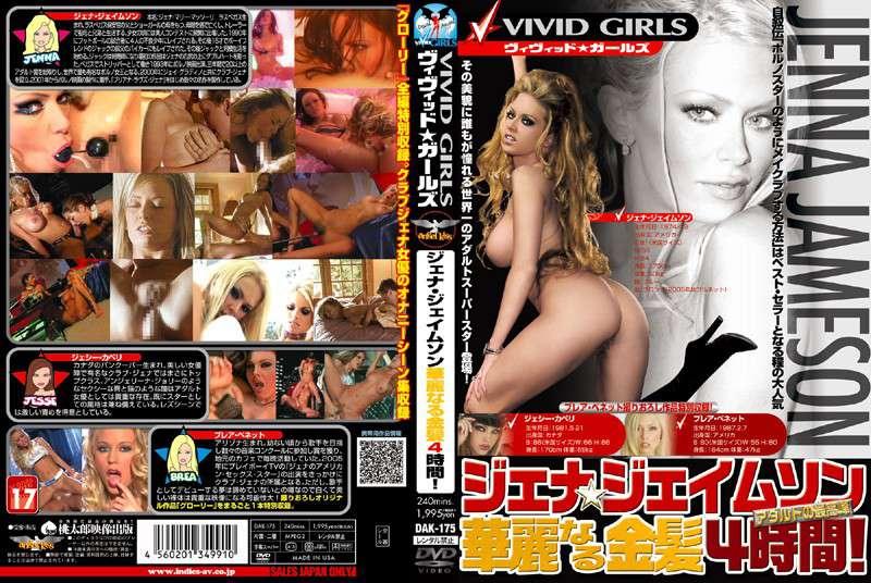 VIVID GIRLS ジェナ・ジェイムソン華麗なる金髪4時間! ジェナ・ジェイムソン(Jenna Jameson)