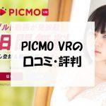 PICMO VRの口コミは? 見放題サービス登録方法から他社比較も