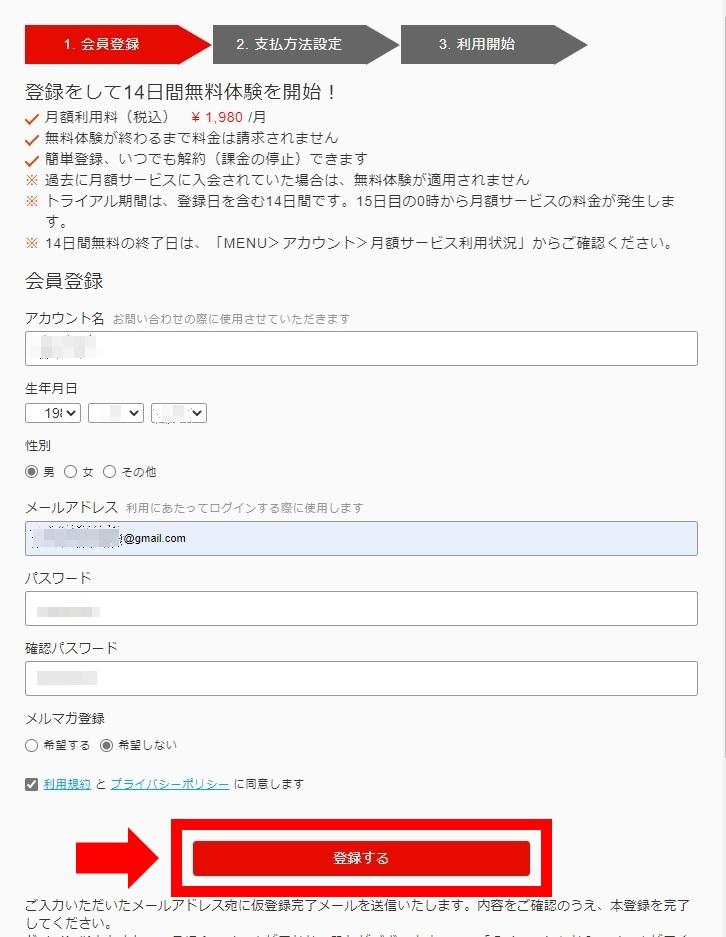 PICMO VR会員登録のために個人情報入力後、登録するを押す