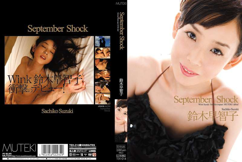 】September Shock 鈴木早智子