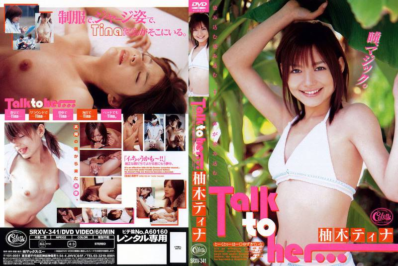 Talk to her…柚木ティナ